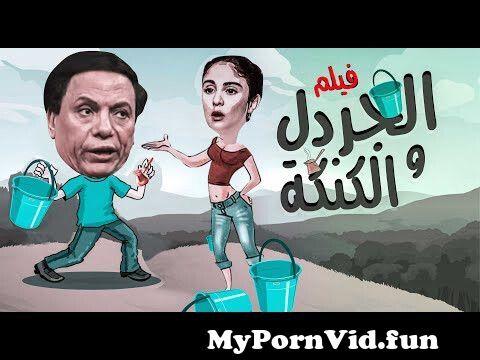 فيلم الجردل و الكنكة🥰كامل جوده عالية - بطولة عادل امام و شيرين ...