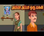 Chandrika TV - Tamil