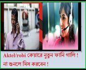 Fun Bangla TV