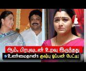Tamil Voice