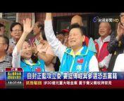台視新聞 TTV NEWS