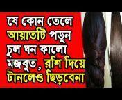 All Bangla