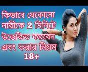 Health Tips Bangla 4u