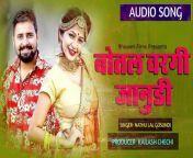 New Dj Song 2021    Marwadi Vivah Song 2021    Botal Wargi Janudi    Latest Rajasthani Dj Song 2021<br/><br/><br/>-------------------------<br/>VIDEO Credits:-<br/>-------------------------<br/>✺Song : Botal Wargi Janudi<br/>✺Singer : Nathu Lal Gosundi<br/>✺Lyrics : Traditional<br/>✺Music: NS Brothers<br/>✺Music Label : Bhawani Films Charbhuja <br/>✺Sub Category : Rajasthani Banna Banni Song 2020,<br/>✺Director : Kailash Chechi<br/>✺Produced : Kailash Chechi 6376727728<br/>✺Publicity Managments : L Gurjar<br/>✺Digital Partner : Anita Films Mumbai<br/><br/>CINEMOCHECHI <br/>Mo.7568339522,6376727728<br/><br/>#BotalWargiJanudi<br/>#NathuLalGosundi<br/>#RajasthaniVivahSong<br/>#MarwadiVivahSong<br/>#RajasthaniVivahGeet<br/>#MarwadiVivahGeet<br/>#RajasthaniSong<br/>#MarwadiSong<br/>#RajasthaniDjSong<br/>#MarwadiDjSong<br/>#LatestRajasthaniSong <br/>#NewMarwadiSong <br/>#AnitaFilms<br/>