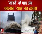 Tauktae के बाद Amphan जैसा होगा चक्रवात 'यास'| Cyclone Yaas Likely to Hit Bengal, Odisha Coast