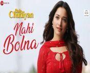 Nahi Bolna new HD Video Song from upcoming Bollywood Movie Bole Chudiyan 2021 Starring Nawazuddin Siddiqui, Tamannaah Bhatia in lead roles.<br/><br/>Song: Nahi Bolna<br/>Singer: Raj Barman<br/>Movie: Bole Chudiyan <br/>Star Cast: Nawazuddin Siddiqui & Tamannaah Bhatia<br/>Music: Rajat Tiwari<br/>Lyricist: Rajat Tiwari<br/>Producer: Rajesh Bhatia & Kiran Bhatia <br/>Director: Shamas Nawab Siddiqui<br/>Music Label: Daily Songs