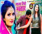 Antra Singh Priyanka Song | माज़ा लिहे भतार | Maza Lihe Bhatar |Khesari Nirankar | Bhojpuri Video Song<br/><br/>➤Bhojpuri Song - Maza Lihe Bhatar<br/>➤Album - Daradiya Utthela Badi Jor<br/>➤Singer - Khesari Nirankar & Antra Singh Priyanka<br/>➤Lyricist - Pradeep Begana<br/>➤Music -Sonu Singh<br/>➤Video Director - Ashish Singh<br/>➤Music Label - Team Films <br/>➤Digital Partner - ViaNet Media Pvt. Ltd.<br/>➤Parent Label(Publisher) - Ganesh Chandra Surya Team Film Pvt Ltd.<br/><br/>#teamfilmsbhojpuri #bhojpurivideo2021<br/><br/>#Antra_Singh_Priyanka<br/>#Antra_Singh_Priyanka_Song2021<br/>#Antra_Singh_Priyanka_New<br/><br/>Antra singh priyanka | antra singh priyanka song | antra singh priyanka bhojpuri | antra singh priyanka video song | antra singh priyanka bhojpuri song<br/>