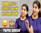 Papri Ghosh is an Indian popular television actress who predominantly appears in Bengali,Telugu , Tamil films and Tamil serials. She made her film debut in Kaalbela (2009) and now playing lead in Sun TV serial Pandavar Illam.<br/><br/>Here in this video papri ghosh shares her shopping secrets with us. she tells about the sarees that she uses in the serials and about the other accessories and blouses. she recently got married in the lockdown time. she tells us about shopping during the lockdown for her wedding through videocall. Watch this fun interview and do let us your comments below!<br/><br/>Credits:<br/>Reporter: Suriya Gomathi | Camera: Suresh Kumar| Edit: Lenin | Producer: Priyanka, Durai Nagarajan