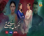 Hum Kahan Ke Sachay Thay, Episode 3, HUM TV Drama, Official HD Video - 15 August 2021<br/><br/>Drama serial \
