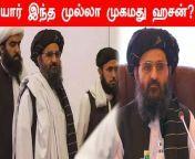 Who is Mullah Mohammad Hasan Akhund, Taliban appoint Mullah Mohammad<br/>Hassan Akhund leader of new govt, Mohammad Hasan to lead new Taliban<br/>govt in Afghanistan, Abdul Ghani Baradar to be deputy leader of<br/>Afghanistan,<br/><br/><br/>யார் இந்த முல்லா முகமது ஹசன், ஆப்கானிஸ்தான் அரசின் புதிய தலைவர்<br/><br/>#MullahMohammadHasanAkhund<br/>#Afghan<br/>#kabul