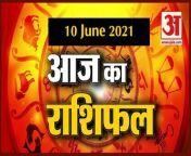 10th June Rashifal 2021 | Horoscope 10th June | 10th June Rashifal | Aaj Ka Rashifal