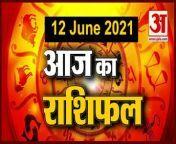 12th June Rashifal 2021 | Horoscope 12th June | 12th June Rashifal | Aaj Ka Rashifal