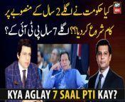 Kya Aglay 7 Saal PTI Kay?