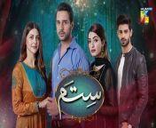 Sitam, Episode 15 Promo, Official HD Video - 3 June 2021<br/><br/>Starring:<br/>Muhammad Usama, Nawal Saeed, Momal Khalid, Saad Qureshi, Azra Mohyeddin, Laila Wasti, Afraaz Rasool, Kiran Tabeer, Ayesha Khan, Areej Chaudhary, Usman Javed, Areesha, Marie, Talia Jan, Sara Malik, Ayaz Mughal, Farhaad Riaz, Imran Baloch, Saba Shehzadi, Salma & Others.<br/><br/>Writer: Rizwan Ahmed<br/><br/>Director: Kamran Akbar<br/><br/>Producers: Momina Duraid Productions & Gold Bridge Media Productions<br/><br/>#Sitam #HUMTV #MuhammadUsama #NawalSaeed #MomalKhalid #SaadQureshi #AzraMohyeddin #LailaWasti #AfraazRasool #KiranTabeer #AyeshaKhan #AreejChaudhary #UsmanJaved