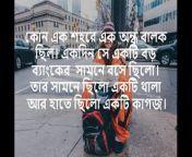 দৃষ্টিভঙ্গি বদলান বদলে যাবে পৃথিবী bangla motivational is A beautiful instructive story. You can share your story with your loved ones if you want. If you like the story, please let us know in the comments.<br/><br/>#motivational #motivation #motivationalquotes #quotes #inspiration #goals #success #inspirational #mindset #inspirationalquotes #believe #entrepreneur #inspire #positivity #love #quoteoftheday #positivevibes #selflove #bhfyp #life #happiness #lifestyle #yourself #quote #instadaily #photooftheday #loveyourself #thoughts #successquotes #bangla#Bengali #how to success #educational video#how to success in life in bangle#how to sucess in life #how to success #inspirational #inspiring #motivational #motivational speech #motivational video #motivation to study #motivation to success # businessmen # business # How to do business #motivationvideo #success #trainingvideo #dream #mindpower#bangla #banglamotivation #banglamotivational