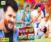 Khesari Lal Yadav | Papa Ban Gaile Markandey Baba | पापा बन गईले मार्कण्डेय बाबा | Bhojpuri Holi Song 2021<br/><br/>➤Bhojpuri Song - Papa Ban Gaile Markandey Baba<br/>➤Album - Papa Ban Gaile Markandey Baba<br/>➤Singer -Khesari Lal Yadav<br/>➤Lyricist - Kavi Pyare Lal, Shyam Dehati, Azad Singh<br/>➤Music -Raushan Singh<br/>➤Video Director - Goldi Jaiswal<br/>➤Choreographer - Boby Jackson<br/>➤DOP- Santosh Navin<br/>➤Editor - Praveen Yadav<br/>➤Parikalpana - Vivek Singh<br/>➤Music Label - Team Films <br/>➤Digital Partner - ViaNet Media Pvt. Ltd.<br/>➤Parent Label(Publisher) - Ganesh Chandra Surya Team Film Pvt Ltd.<br/>©TFB-1264<br/><br/>#papabangailemarkandeybaba #khesarilalholipapabangailemarkandeybaba<br/>#teamfilmsbhojpuri #bhojpurivideo2021<br/>