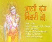 "#Aarti #kunjbihari #krishna #bhajan #krishnajamnashtami #dahihandi #dwarka #gokul #kanha #bhajan #kirtan #Supporttalent <br/> <br/>Listen to the mesmerizing bhajan dedicated to Lord Krishna ""Aarti Kunj Bihari Ki Shri Girdhar Krishna Murari Ki"".. This is a very popular bhajan which is every Lord Krishna Devotee's favorite bhajan. Singer Shabnam Soni has sung this bhajan in her unique voice . Listen it and Share it . <br/> <br/>आरती कुञ्ज बिहारी की श्री गिरधर कृष्णा मुरारी कीयह भजन सुनकर आप मंत्रमुग्ध हो जायेंगे , श्री कृष्णा जी की आरती इस भजन के बिना अधूरी है।सुनिए और सबको सुनाएगा यह गीत।<br/> <br/> हररोज़नया मंत्र , मंत्र के उच्चारण , हिंदीमें अनुवाद और मंत्रका महत्व जाने सिर्फ ओंक्लिक भजन यूट्यूबपर ,अभी सब्सक्राइब करें<br/> <br/>Subscribe to the channel for Non Stop Bhajans, Mantras, Meditation Sounds & more - http://bit.ly/2MmD51O <br/> <br/>Song – Aarti Kunj Bihari Ki Shri Girdhar Krishna Murari Ki<br/>Singer – Shabnam Soni , Ravi Dhanraj<br/>Music – S P Sen<br/>Lyrics - Traditional <br/>Editor - Vikas Sagar Gupta <br/>Producer - Movietone Digital Entertainment Pvt Ltd <br/>Music Label - OnClick Music<br/> <br/> <br/>Song available on all global Digital Platforms<br/> <br/>Amazon Prime Music - https://amzn.to/3iLmjYT <br/>Gaana.com - https://bit.ly/3BmQv4W <br/>Apple Music - https://apple.co/2IRKma3 <br/>Spotify - https://spoti.fi/3eBHMC2 <br/>Jio Saavn - https://bit.ly/3xVnBXx <br/>Wynk Music - https://bit.ly/3344H39 <br/>You Tube Music- https://bit.ly/3zkHibE <br/>Hungama Play - https://bit.ly/3rlWnqm <br/>Tidal - https://bit.ly/3hUpNsO <br/>Resso - https://bit.ly/3ruYpEL <br/>________________________________________ <br/>Follow the Artist Shabnam Soni <br/>@gaana.com - http://bit.ly/37TrCk9 <br/>@apple id - http://apple.co/3uJNAjB <br/>@spotify id - http://spoti.fi/3pKEHn4 <br/>@jiosaavn id - http://bit.ly/3ff0ChD <br/> <br/>Follow the Artist Ravi Dhanraj<br/>@gaana.com - http://bit.ly/3bH9IT0 <br/>@apple id - http://apple.co/3kO8RCm <br/>@spotify id - http://"