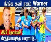 #Olympics2021<br/>#TeamIndia<br/>#DavidWarner<br/><br/><br/>David Warner congratulates Indian women's hockey team for making into Olympics semi-finals