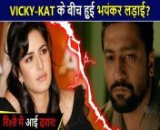 The news of the relationship between Bollywood stars Katrina Kaif and Vicky Kaushal remains a topic of discussion these days. Recently there were some reports that Vicky and Katrina got engaged quietly. after the false news of the engagement, Vicky Kaushal and Katrina Kaif had a fierce fight.