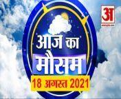 #AajKaMuasam #WeatherReport #WeatherUpdate<br/>आज के मौसम का हाल   18th August Today Weather Report   Weather Update   Weather News<br/><br/>