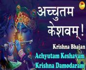 Achyutam Keshavam Krishna Damodaram with Lyrics,Krishna Bhajan, अच्युतम केशवम.<br/>#KrishnaBhajan #AchyutamKeshavam #अच्युतम केशवम<br/><br/>#damodaram<br/>#krishna<br/>#achyutamkeshavm<br/><br/>Amazone Product Link<br/>Apple iPhone - https://amzn.to/3s0HvhL <br/>Oppo F17 - https://amzn.to/3fm5ym1<br/>Canon Digital SLR Camera - https://amzn.to/3A1dxgi<br/>Microphone with 20ft Audio Cable -https://amzn.to/3jbh58V<br/>Podcast Microphone- https://amzn.to/3fmELFY<br/>Tripod Mobile Holder - https://amzn.to/3yeMY6J<br/><br/>Shiv Ling Idol Murti - https://amzn.to/3lqvDEe<br/>Abhimantrit Shankh - https://amzn.to/3ykOEf2<br/>Rudraksh Mala - https://amzn.to/3C78FIg<br/>Temple Bell with Peacock On Chain - https://amzn.to/3rPOAkM<br/>Bansuri- https://amzn.to/3fox56d<br/>Banarasi Cotton Silk Saree - https://amzn.to/3CaUa6q <br/>Kanjivaram Silk Banarasi Sarees - https://amzn.to/3xtRvRL<br/>....................................................................................................................................................................<br/><br/>Krishna Bhajan<br/>अच्चुतम केशवं कृष्ण दामोदरं,<br/>राम नारायणं जानकी बल्लभम ।<br/><br/>कौन कहता हे भगवान आते नहीं,<br/>तुम मीरा के जैसे बुलाते नहीं ।<br/><br/>कौन कहता है भगवान खाते नहीं,<br/>बेर शबरी के जैसे खिलाते नहीं ।<br/><br/>कौन कहता है भगवान सोते नहीं,<br/>माँ यशोदा के जैसे सुलाते नहीं ।<br/><br/>कौन कहता है भगवान नाचते नहीं,<br/>गोपियों की तरह तुम नचाते नहीं ।<br/><br/>नाम जपते चलो काम करते चलो,<br/>हर समय कृष्ण का ध्यान करते चलो ।<br/><br/>याद आएगी उनको कभी ना कभी,<br/>कृष्ण दर्शन तो देंगे कभी ना कभी ।<br/><br/>॥ Top Video : <br/>► Hare Krishna Hare Krishna Kirtan :-https://youtu.be/1WGKnRxgS3Q<br/>►Gayatri Chalisa :- https://youtu.be/kviilZOxpTM <br/>►Hanuman Chalisa :- https://youtu.be/54RGACDxYEc <br/>►Gayatri Mantra https://youtu.be/HnfoP2Bm_Gc <br/>►Om Meditation Mantra https://youtu.be/Fckj5ithyE8 <br/>►Mahalaxhmi Mantra https://youtu.be/Uv5h0hcl3CA <br/><br/>Thanks to all : Background Image source from : ht