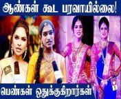 Miss Tamilnadu Trans Queen 2021 event <br/> <br/>மிஸ் திருநங்கை 2021<br/> <br/>#MissTransQueen2021 <br/>#Transgender<br/>