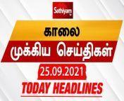 Today Headlines | இன்றைய தலைப்புச் செய்திகள் | Tamil Headlines | 24 Sept 2021 | Sathiyam News<br/><br/>#TodayHeadlines #TamilNews #SathiyamNews #SathiyamHeadlines<br/><br/>TNPSC திருத்தப்பட்ட அறிவுரைகள் வெளியீடு…<br/><br/>காற்றழுத்த தாழ்வு பகுதி உருவாக வாய்ப்பு...<br/><br/>To Know the Live and Breaking news at the earliest on your convenience we are here to serve you. #SathiyamNews<br/>To get daily updates of Sathiyam TV in Whatsapp, Click & Join using below link:https://chat.whatsapp.com/L8Dof5Qzd7iCiJhfvLSz45<br/><br/>To know Sathiyam TV news in whatsapp, Kindly join whatsapp using below link<br/>Tamilnadu : https://chat.whatsapp.com/InbSEDfG4GI1AHbVq269eH<br/>India : https://chat.whatsapp.com/DmKhiVpSNI31JSMOJ6ERk0<br/>World : https://chat.whatsapp.com/BZ7KXeK3ITn6a7ynx92x8n<br/><br/>Subscribe - https://bit.ly/2YlKFPW We are committed to giveneutral and unbiased news. Preferred as righteous makes us to stand with maximum views among News headlines. Thank you for your support and patronage.<br/>Sathiyam Android App :<br/>https://play.google.com/store/apps/details?id=com.sathiyamtv<br/><br/>Sathiyam iOS App<br/>https://apps.apple.com/in/app/sathiyam-tv-tamil-news/id1445003340<br/><br/>Sathiyam Live News is streaming for 24x7 that tends to bring you all the updates on Latest News and Breaking News happening in and out of Tamil Nadu. All new International News, Kollywood Updates, Cinema News and Trending World News, Sports News, Economic News and Business News do hit the red subscribe button and follow us.<br/>Sathiyam TV is 24 X 7 Tamil news & current affairs channel headquartered at Royapuram in Chennai and is run by Sathiyam Media Vision Pvt Ltd. <br/><br/>You Can also follow us @<br/>Facebook: https://www.fb.com/SathiyamNEWS <br/>Twitter: https://twitter.com/SathiyamNEWS<br/>Website: https://www.sathiyam.tv<br/>Instagram:https://www.instagram.com/sathiyamtv/<br/><br/>About Sathiyam News :<br/>Sathiyam also offers news based investigative shows such as Urakka Solv