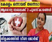 Health minister Mansukh Mandaviya announced three national awards for Kerala in the health department<br/>കേരളം ഒന്നാമത് തന്നെടാ ,ആരോഗ്യ മേഖലക്ക് 3 പുരസ്കാരങ്ങള്