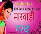 Garba 2021 New - Marwadi Garba 2021    काली ने कल्याणी रे माँ    Kali Ne Kalyani Re Maa    Rajasthani Garba Geet 2021<br/><br/><br/>-------------------------<br/>VIDEO Credits:-<br/>-------------------------<br/>❂ Song : Kali Ne Kalyani Re Maa<br/>❂ Singer : Mangilal Suthar<br/>❂ Music: Traditional <br/>❂ Music Label : Shubham Music Rajasthani<br/>❂ Category : Devotional<br/>❂ Sub Category : Garba<br/>❂ Track Genre : Bhakti Song<br/>❂ Producer : Arjun Prajapat Bhagal Bhim<br/>❂ Digital Partner : Anita Films<br/>❂ Managed By : Chhagan Purohit #Chatwada<br/><br/>➩©copyright : Anita Films<br/><br/>➩ Subscribe - https://goo.gl/6uQSTs<br/>➩ Facebook Page - https://goo.gl/wXyowd<br/>➩ Twitter -https://goo.gl/Opd1UM<br/>➩ Website - http://www.anitafilm.com<br/>➩ Dailymotion - https://goo.gl/J302B3<br/><br/>#Garba<br/>#Garba2021<br/>#RajasthaniGarba<br/>#MarwadiGarba<br/>#GujaratiGarba<br/>#NewGarba2021<br/>#NonStopGarba<br/>#GarbaNonStop<br/>#MangilalSuthar<br/>#RajasthaniGarbaSong<br/>#MarwadiGarbaGeet<br/>#AnitaFilms <br/><br/><br/>