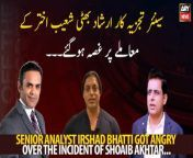 Senior analyst Irshad Bhatti got angry over the incident of Shoaib Akhtar...